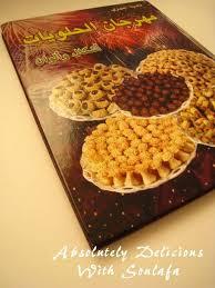 cuisine du maroc choumicha livres de cuisine marocaine les nouveautes absolutely delicious