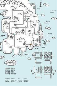 45 best korean posters images on pinterest korean graphic