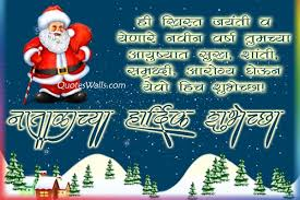 merry message wishes marathi whatsapp dp wallpapers