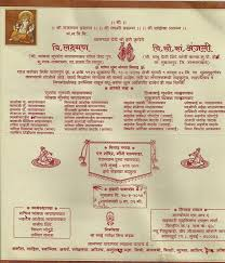 wedding invitation card matter in marathi image collections