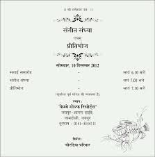 wedding quotes hindu marriage invitation card format in paperinvite