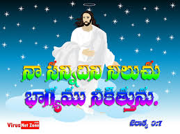 telugu christian bible verses wallpapers virus net zone