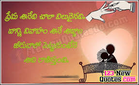 wedding quotes in telugu and marriage quotations in telugu language 123 new quotes