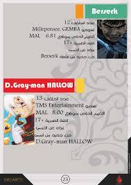 devil z vs blackbird مجلة desarts 12 قراءة مباشرة ومترجم gmanga