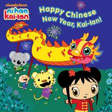 buy happy chinese new year kai lan ni hao kai lan in cheap