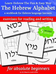Hebrew Worksheets Free Hebrew Worksheets Hebrew Exercises For Beginners