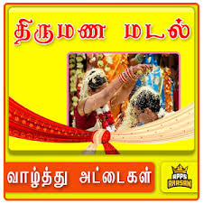 wedding wishes tamil photo frames marriage wishes tamil editor