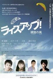 film rise up rise up 2009 directed by ryô nakajima reviews film cast