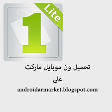 1mobile market apk تحميل ون موبايل ماركت 1mobile market متجر تطبيقات اندرويد apk
