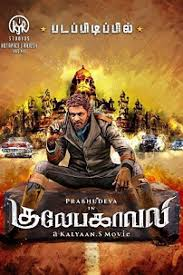download new tamil movies hdmoviespoint