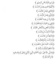tutorial sholat dan bacaannya bacaan doa qunut sholat subuh lengkap dengan arab latin dan artinya
