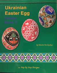 ukrainian egg ukrainian easter egg design book 3 ukrainian eggcessories
