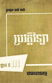 high school history book history 3rd grade of high school in khmer 1973