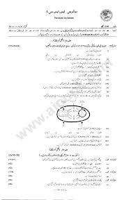 biology model papers for class 9th federal board fbise 2014
