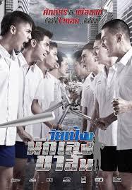 film sedih dan romantis full movie dangerous boys 2014 nick kunatip indonesia