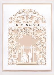 Jewish Wedding Invitations Invitations