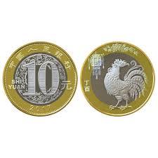 lunar new year 2017 lunar new year coin 12 lunar