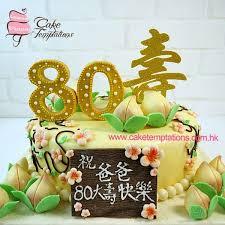 happy 80th longevity birthday cake family elderly anniversary