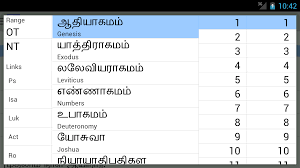 tamil bible plus android apps on google play