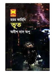 vut by anish das apu free download books magazine