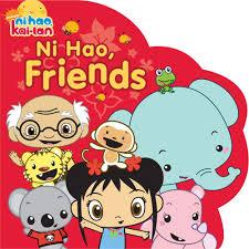 ni hao friends ni hao kai lan wiki fandom powered by wikia