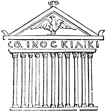 parthenon coloring page clip art library