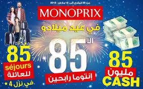 siege social monoprix monoprix fête 85ème anniversaire