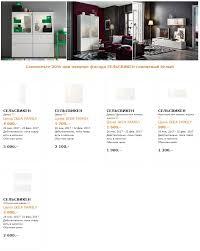Ikea Family Schlafzimmer Aktion Promotions Rabatte Und Verkäufe In 2017 Jahren Februar