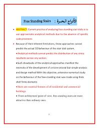 Free Standing Stairs Design Design For Free Standing Stairs U2022 تصميم الأدراح الحرة الحلزونية وا U2026