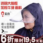 Burberry Raincoat Women Price,Burberry Raincoat Women Price Trends-Buy Low ... - Electric-bicycle-font-b-raincoat-b-font-fashion-reflective-transparent-big-hat-brim-helmet-poncho-19