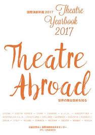 si鑒e des ノmotions 国際演劇年鑑2017 世界の舞台芸術を知る theatre yearbook 2017