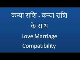 Virgo In Bed कन य र श कन य र श Love Marriage