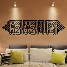 wall painting color combination ideas living room feature paint islamic wall stickers decals by top arabic calligraphers salam arts art decor hanging calligraphy bismillah kufic