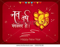 new years greeting card hindu new year stock images royalty free images vectors