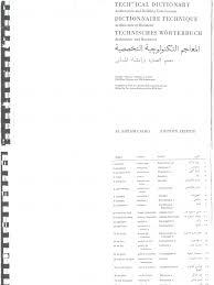 bureau de dessin en b iment dictionnaire technique architecture et bâtiment ar fr en de