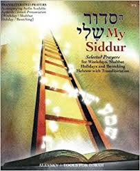 shabbat siddur my siddur weekday shabbat s transliterated prayer