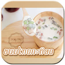 appli cuisine android ขนมไทยกะท สด applications android sur play