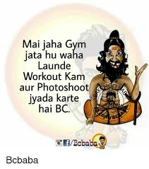 Waha Meme - mai jaha gym iata hua waha launde workout kam aur photoshoot jyada