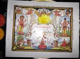Ugadi Decorations At Home Ugadi Decorations At Home Ugadi Telugu And Kannada New Year