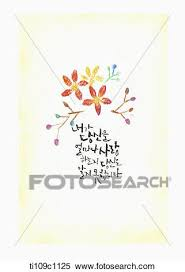 stock illustration of a quote saying that you don t how much i