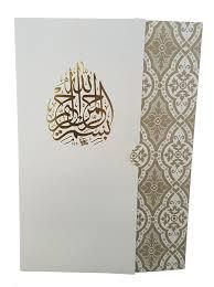 islamic wedding invitation pcm a5 bismillah arabesque style islamic wedding cards