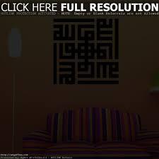 Islamic Home Decor Canada Modern Islamic Home Decor Supply Pics On Stunning Modern
