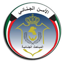 Ministry Of Interior Recruitment Ministry Of Interior Kuwait Home