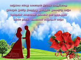 wedding wishes kavithaigal marriage wishes in tamil kavithaitamil
