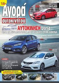 αγορα αυτοκινητου 385 by autotriti issuu