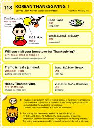 happy chuseok korean thanksgiving day dreamy days