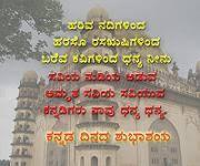 Wedding Wishes Kannada Kannada Greetings ಕನ ನಡ ಗ ರ ಟ ಗ ಸ ಮ ಖಪ ಟ