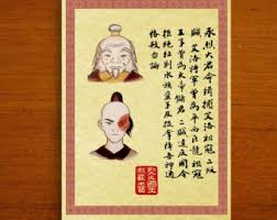 avatar airbender wanted poster
