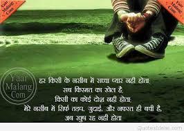 Wedding Quotes In Hindi Indian Hindi Sad Love Quotes Wallpapers Sayings Images
