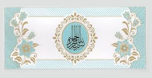 islamic wedding card islamic wedding card wordings a28 sea green bismillah